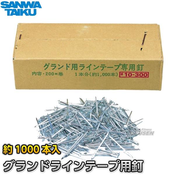 三和体育 グランドラインテープ用釘 約1000本入り S-2862(S2862) SANWA TAIKU