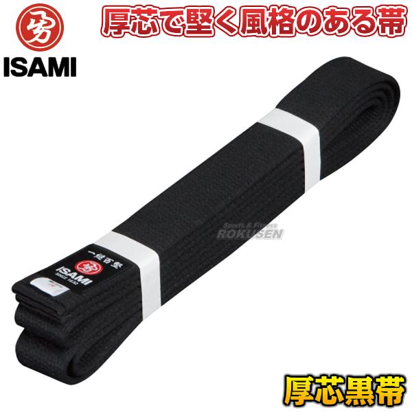 ISAMI・イサミ 空手帯 黒帯 厚芯タイプ F-400(F400) 帯幅:42mm 綾織生地帯