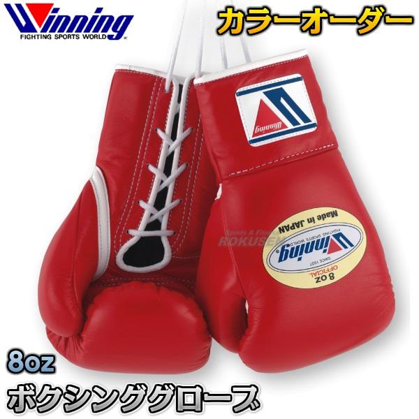 ウイニング・Winning カラーオーダーボクシンググローブ プロ試合用 8オンス ひも式 CO-MS-200(COMS200) 8oz