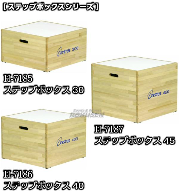 TOEI LIGHT・トーエイライト ステップボックス45 H-7187(H7187) ジスタス XYSTUS