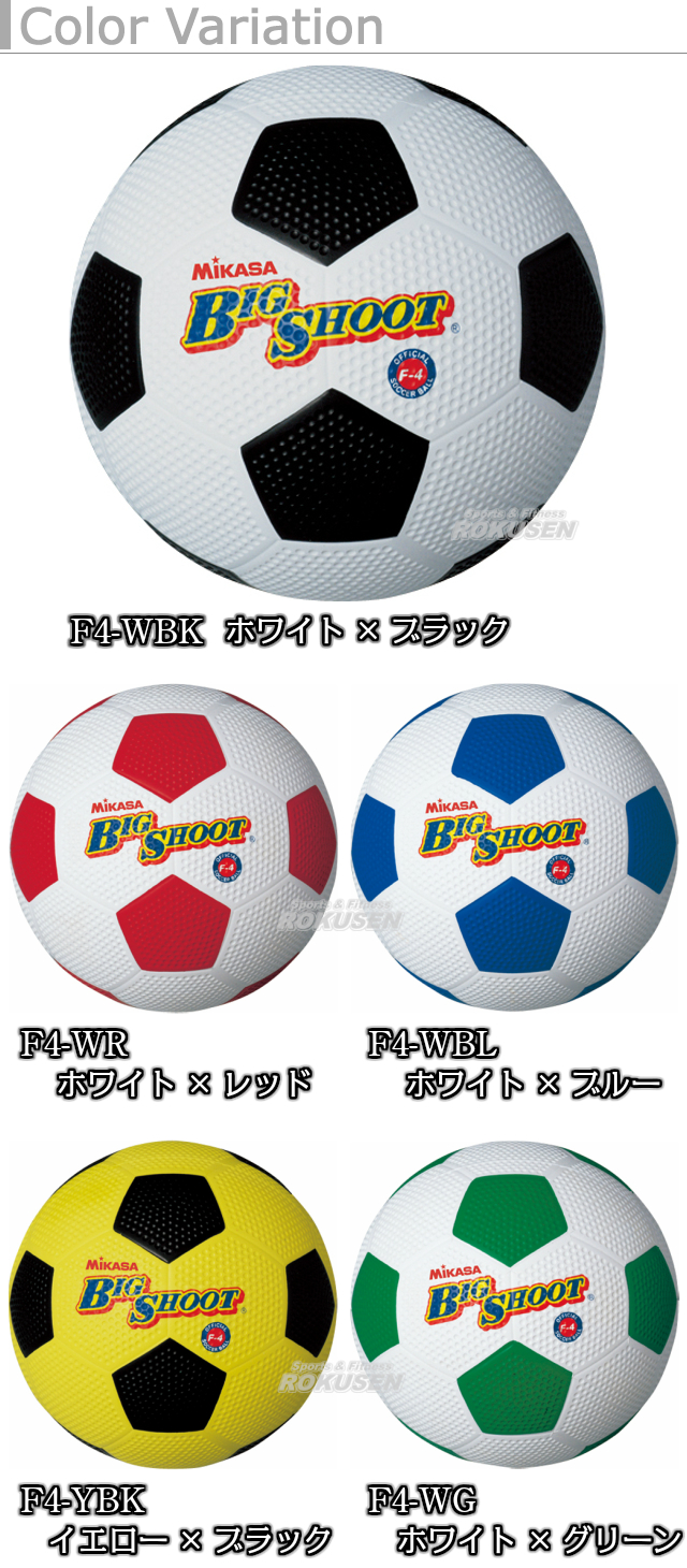 ミカサ・MIKASA サッカーボール4号球 ゴムサッカーボール4号 F4