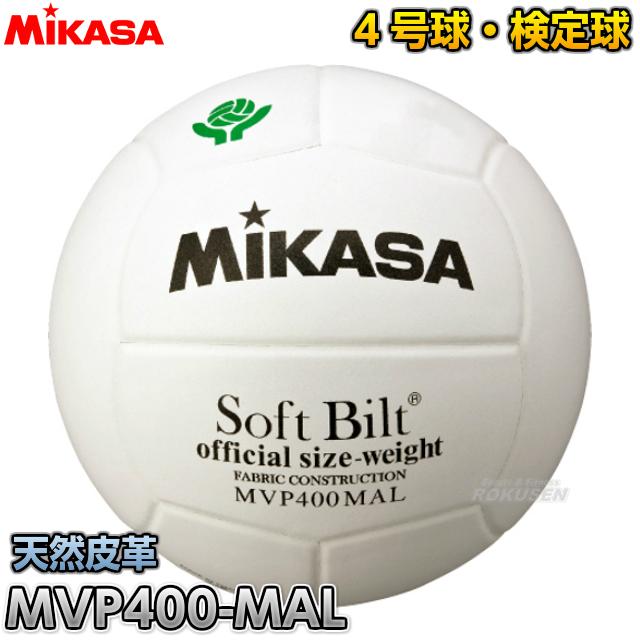 ミカサ MIKASA バレーボール4号球 MVP400-MAL