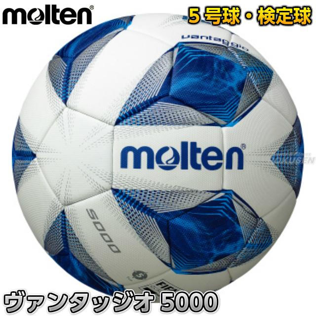 モルテン・molten サッカーボール5号球 国際公認球 検定球 ヴァンタッジオ5000 F5A5000