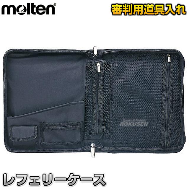 モルテン・molten レフェリーグッズ 審判用道具入れ レフェリーケース RFC