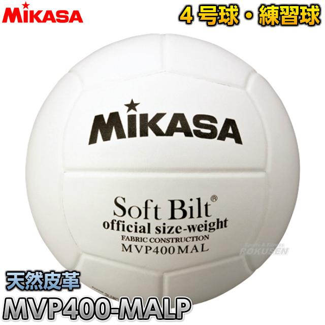 ミカサ MIKASA バレーボール4号球 MVP400-MALP