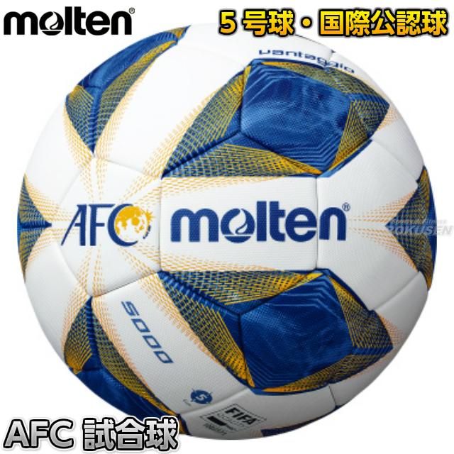 モルテン・molten サッカーボール5号球 国際公認球 検定球 AFC試合球 F5A5000A