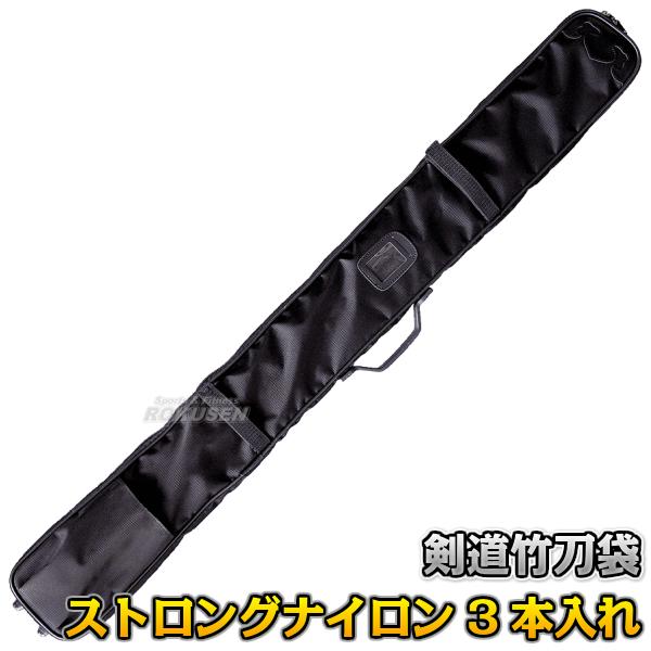 武藤 剣道竹刀袋 ストロングナイロン 3本入れ 木刀入れチャック式 HF-22(HF22) 竹刀ケース