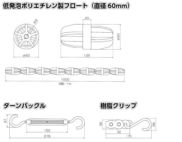 TOEI LIGHT・トーエイライト コースロープ 60H 25mセット B-3501(B3501) ジスタス XYSTUS