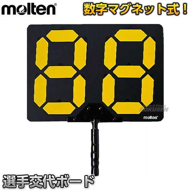 モルテン・molten サッカー マグネット式選手交代ボード PCB