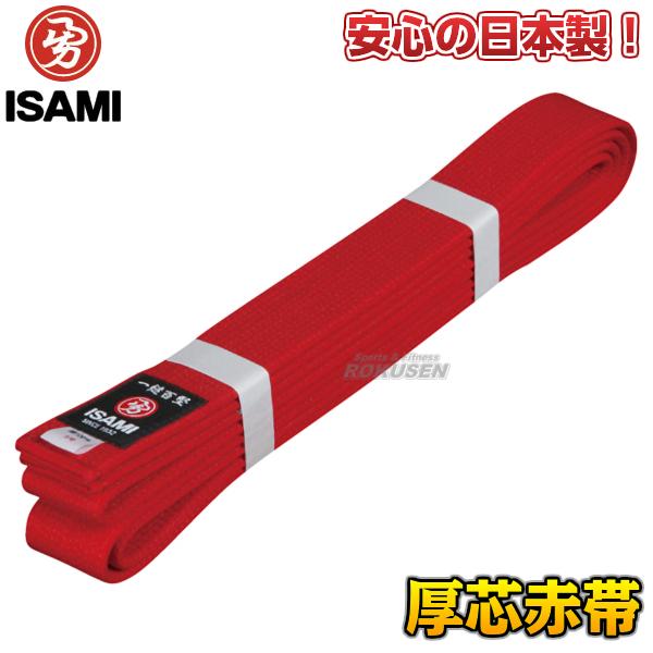 ISAMI・イサミ 空手帯 赤帯(厚芯) F-402(F402) 帯幅:42mm