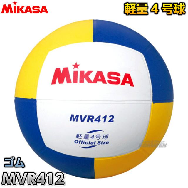 ミカサ MIKASA バレーボール4号球 軽量球 MVR412