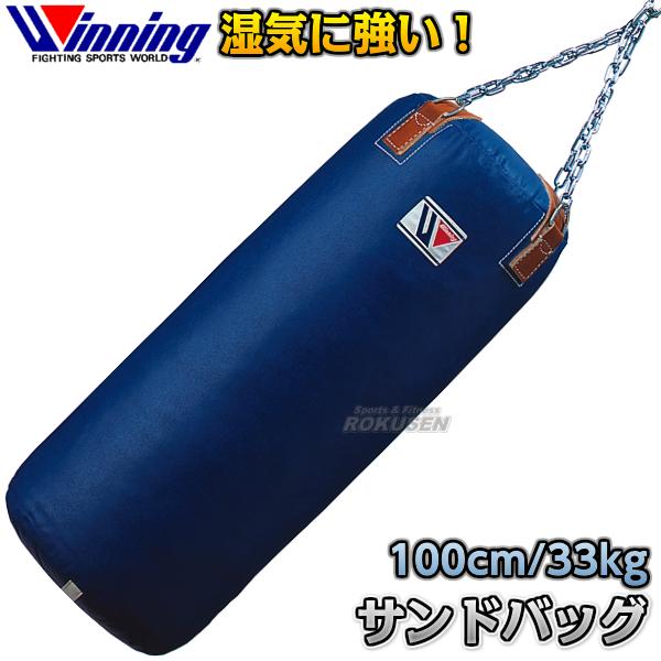 ウイニング・Winning サンドバッグ 33kg TB-5500(TB5500) 長さ100cm/直径40cm ヘビーバッグ トレーニングバッグ