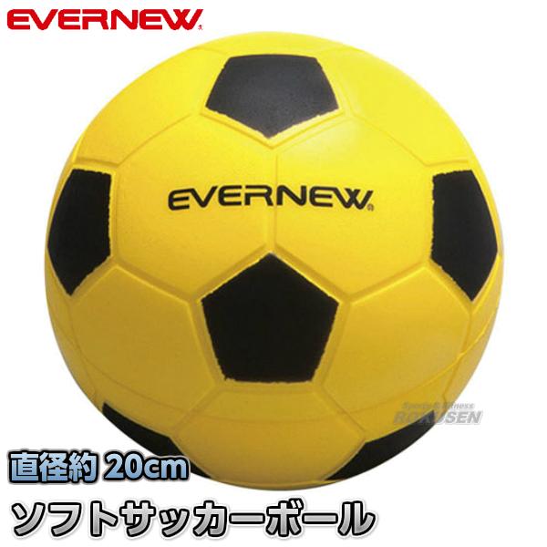 EVERNEW・エバニュー ソフトサッカーボールPU20 ETA055 ソフトスポンジボール