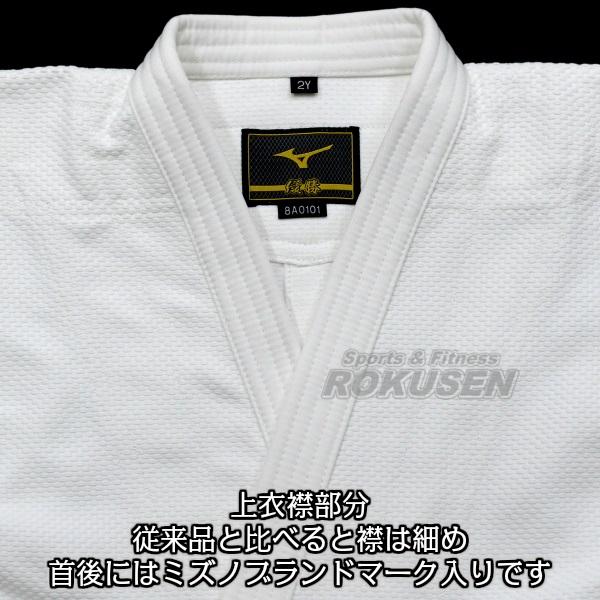 MIZUNO・ミズノ 新IJF規格認定柔道着 優勝 22-8A0101 上衣単品 22JA8A0101 柔道衣
