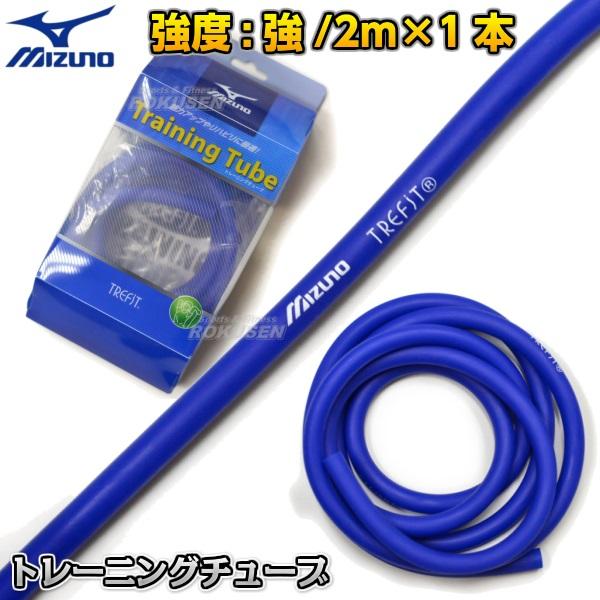 MIZUNO・ミズノ トレーニングチューブ Trefit ブルー 強度:強 2m×1本 C3JSB41527 ゴムチューブ