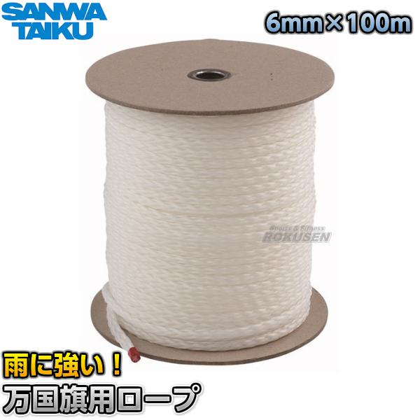 三和体育 万国旗用ロープ S-8712(S8712) SANWA TAIKU