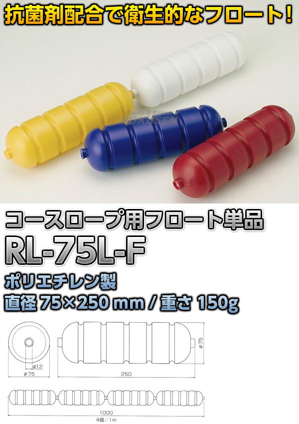 RL-75Lコースロープ専用フロート(単品) RL-75L-F