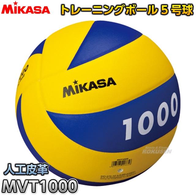 ミカサ MIKASA バレーボール5号球 トレーニングボール1000g MVT1000