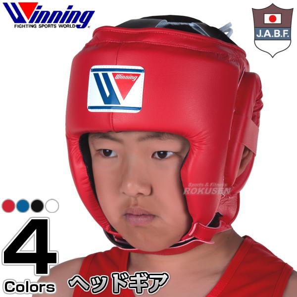 ウイニング・Winning 幼年(中学生以下)試合用ヘッドギア M・L AM-U15(AMU15) ヘッドガード