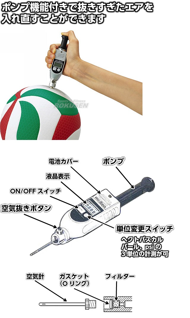 モルテン・molten ボール用圧力計 ミニポンプ付きデジタル圧力計 PGP デジタルエアーゲージ