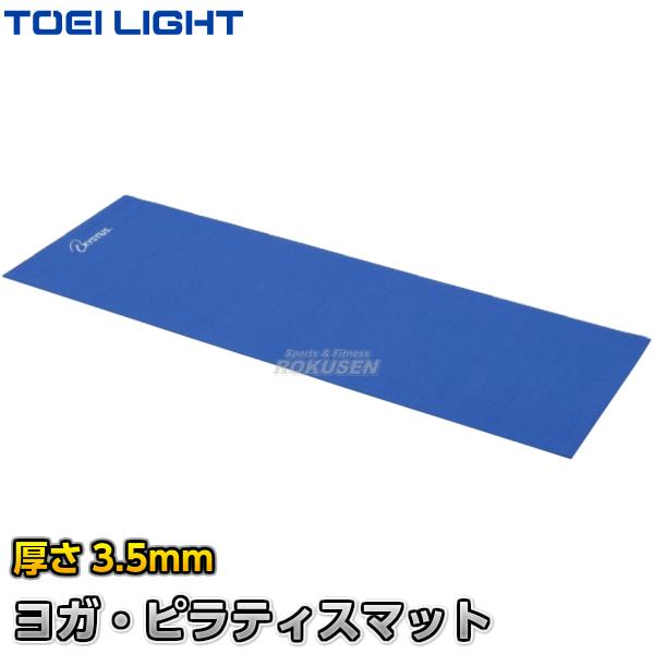 TOEI LIGHT・トーエイライト ヨガ・ピラティスマットST H-9360(H9360) ストレッチマット エクササイズマット ヨガマット ジスタス XYSTUS