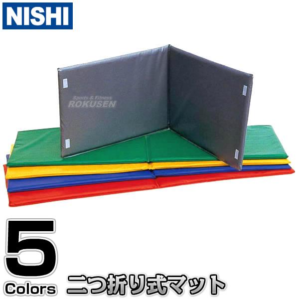 NISHI ニシ・スポーツ 二つ折り式エアロビクスマット T3474 ストレッチマット エクササイズマット