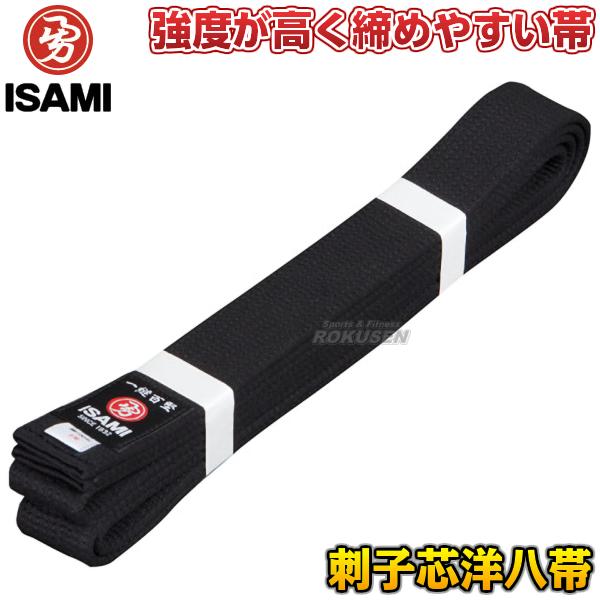 ISAMI・イサミ 空手帯 刺子芯入り洋八黒帯 F-450(F450) 帯幅:42mm 洋八帯