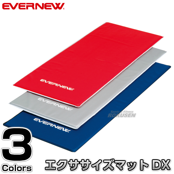 EVERNEW・エバニュー エクササイズマット150DX ETB250 ストレッチマット