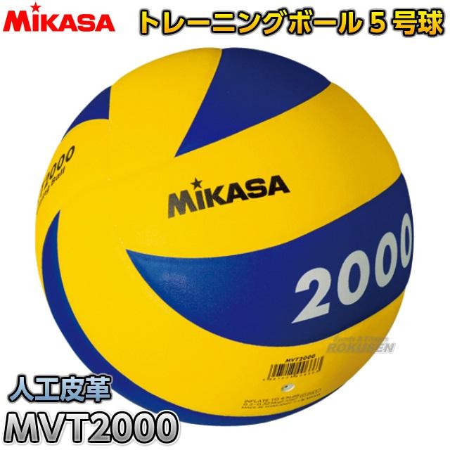 ミカサ MIKASA バレーボール5号球 トレーニングボール2000g MVT2000