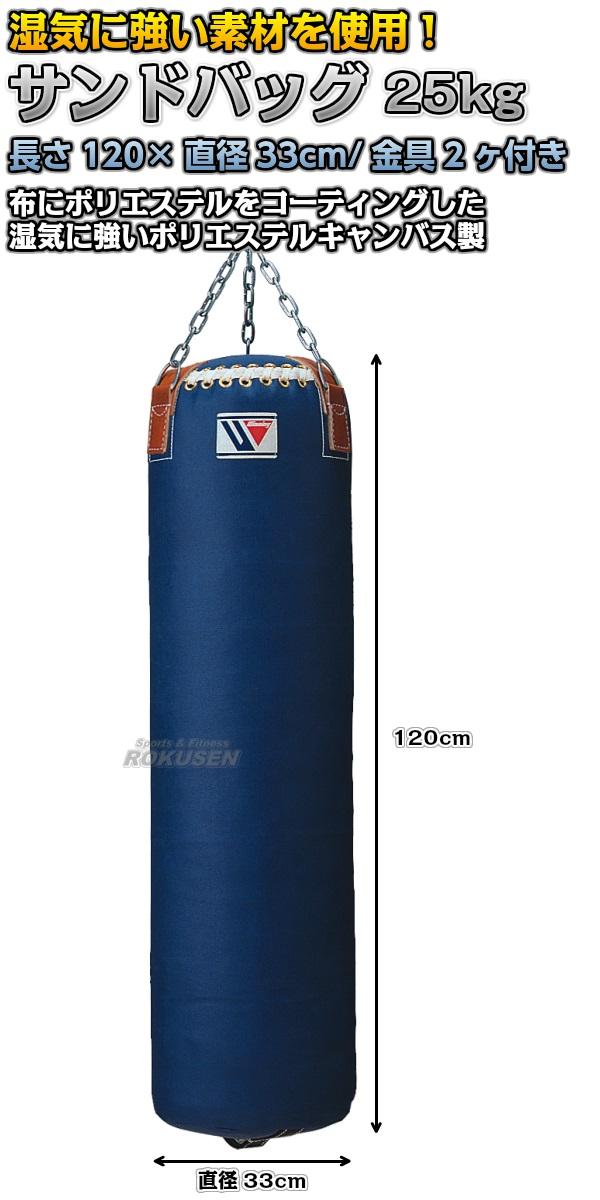 ウイニング・Winning サンドバッグ 25kg TB-6600(TB6600) 長さ120cm/直径33cm ヘビーバッグ トレーニングバッグ