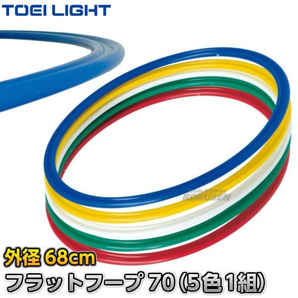 TOEI LIGHT・トーエイライト フラットフープ70(5色1組) B-2453(B2453) フラフープ カラーリング 体操リング ジスタス XYSTUS