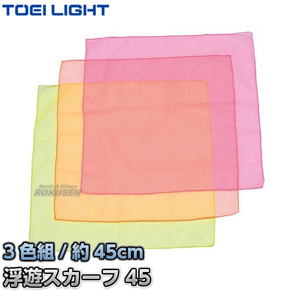 TOEI LIGHT・トーエイライト 浮遊スカーフ45 B-3516(B3516) 3色1組 ジスタス XYSTUS