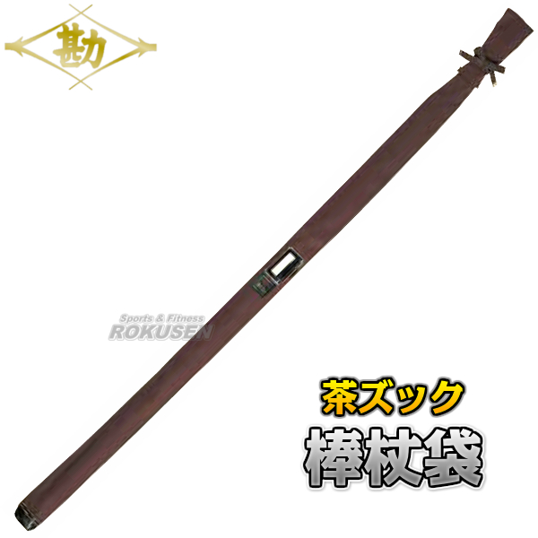 松勘 杖道 棒杖袋 茶ズック 74-011 杖術 警杖術 棒袋 杖袋 MATSUKAN