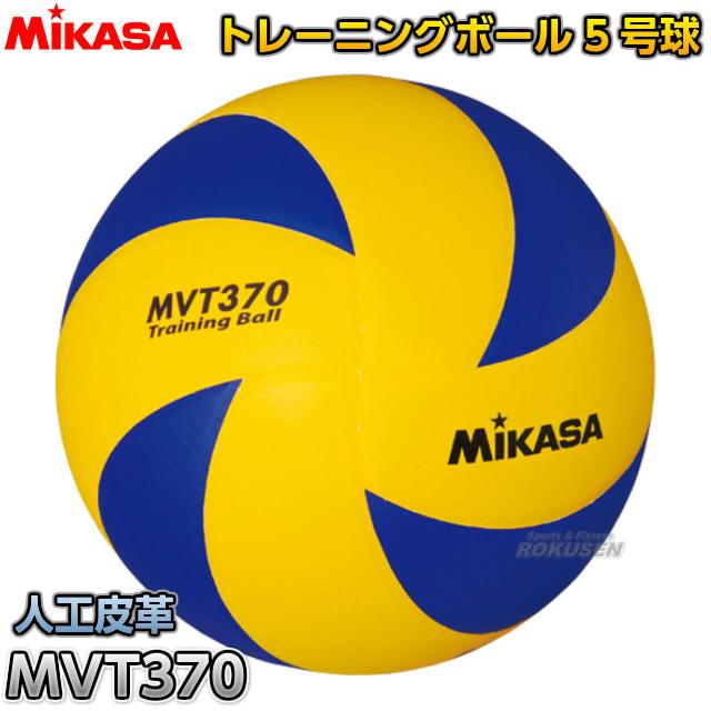 ミカサ MIKASA バレーボール5号球 トレーニングボール370g MVT370