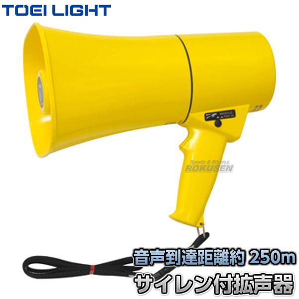 変更TOEI LIGHT・トーエイライト 拡声器TS633 サイレン機能付き B-2468(B2468) メガホン ジスタス XYSTUS