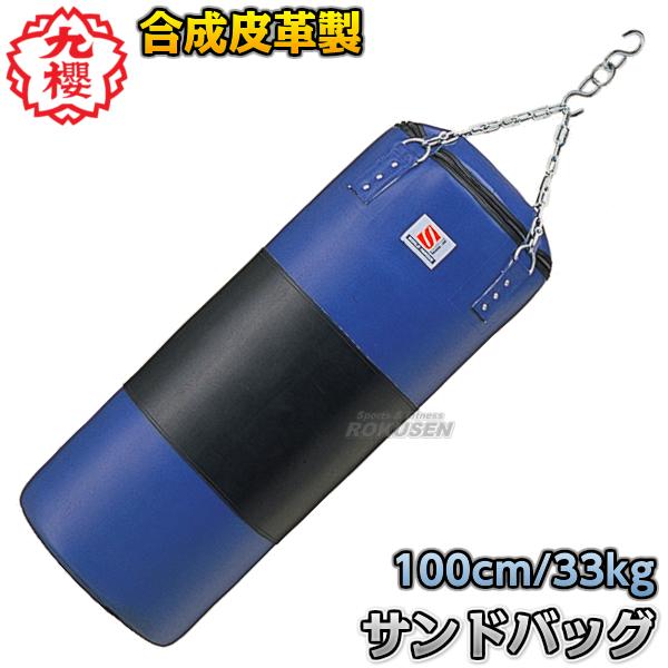九櫻・九桜 サンドバッグ 合成皮革製 RN1100 長さ100cm/直径40cm 鎖・S環付 ヘビーバッグ 早川繊維