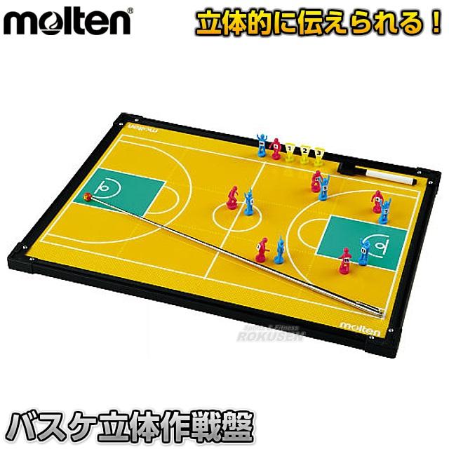 モルテン・molten バスケットボール用立体作戦盤 SB0080 作戦ボード タクティクスボード