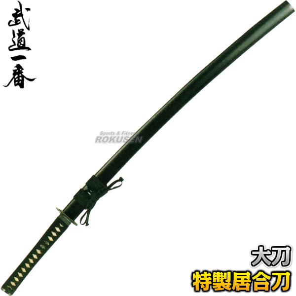 高柳 居合刀 特製居合刀 EAN-20 長さ:2.2尺〜2.45尺 普及品 大刀 日本刀 太刀 高柳喜一商店