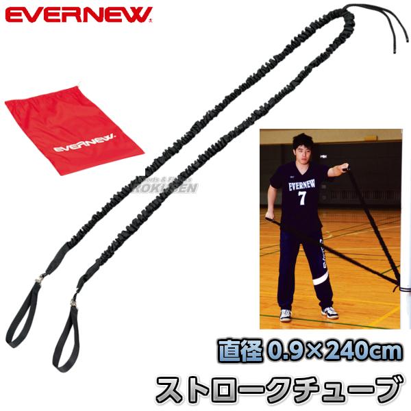 EVERNEW・エバニュー ストロークチューブ ETB293 トレーニングチューブ