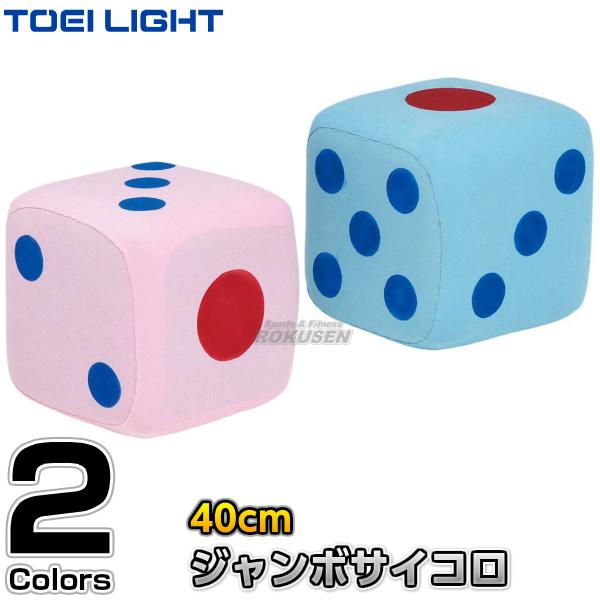 TOEI LIGHT・トーエイライト ソフトジャンボサイコロ B-2489(B2489) 介護運動 ジスタス XYSTUS