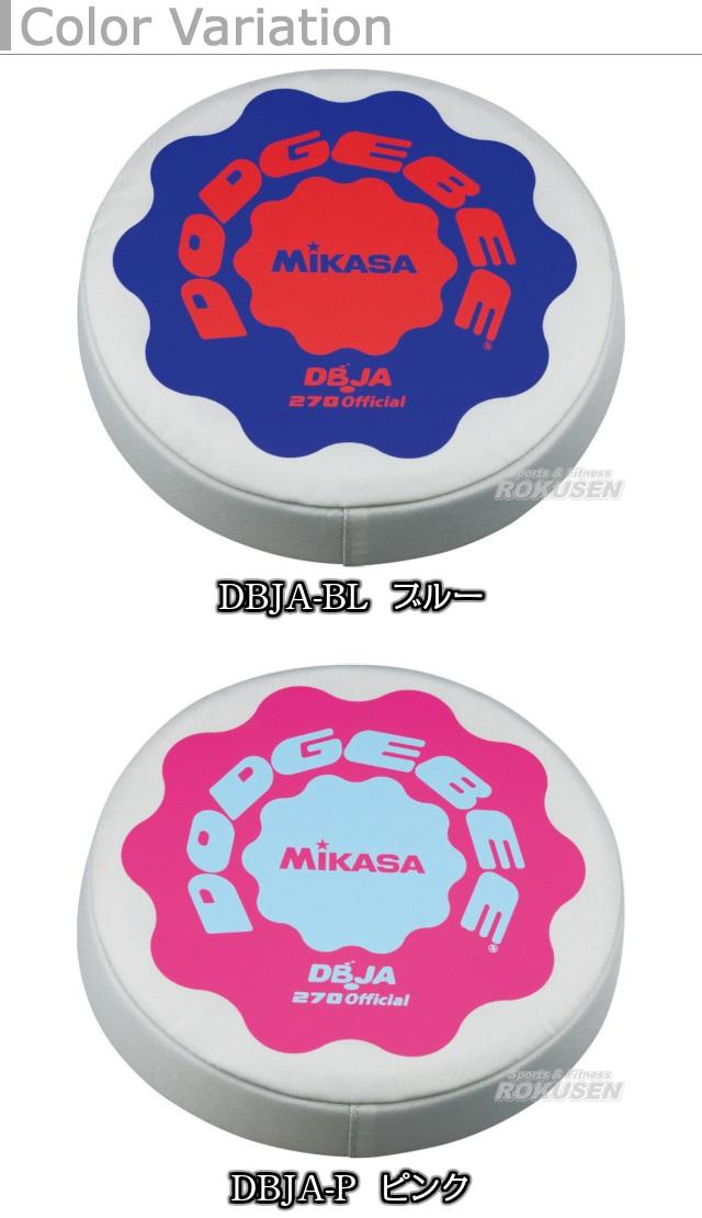 ミカサ・MIKASA ドッジボールドッヂビー 直径27cm DBJA