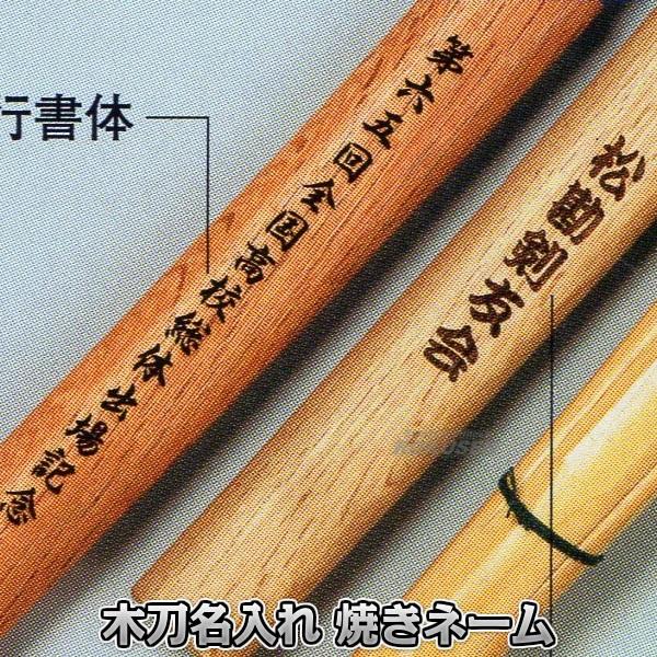 木刀木刀ネーム入れ 焼きネーム(※松勘 のみ対応) 6文字まで 木刀名入れ