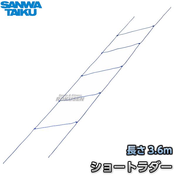 三和体育 ショートラダー S-9351(S9351) トレーニングラダー SANWA TAIKU