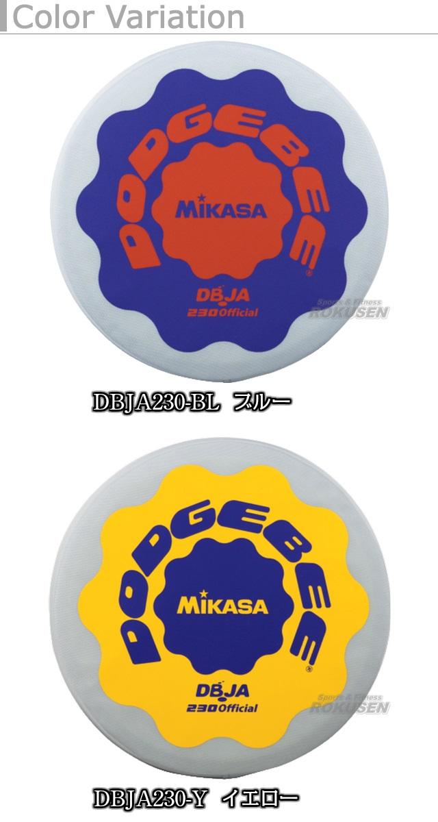 ミカサ・MIKASA ドッジボールドッヂビー 直径23cm DBJA230