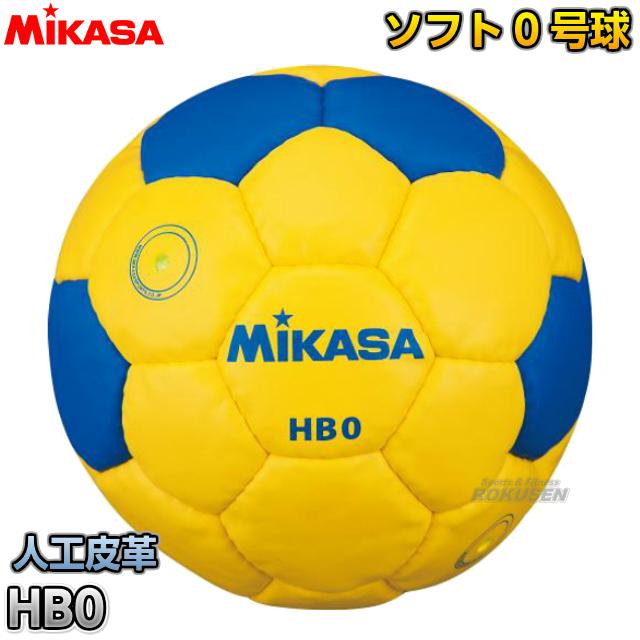ミカサ・MIKASA ハンドボール0号球 HB0