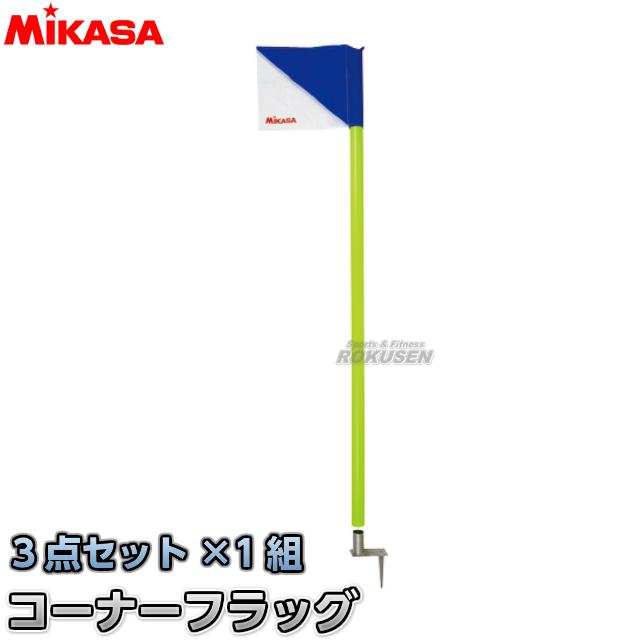ミカサ・MIKASA サッカー コーナーフラッグ3点セット1組 MCF1