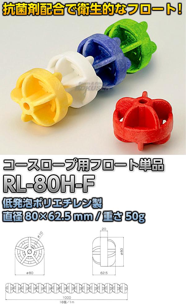 RL-80Hコースロープ専用フロート(単品) RL-80H-F