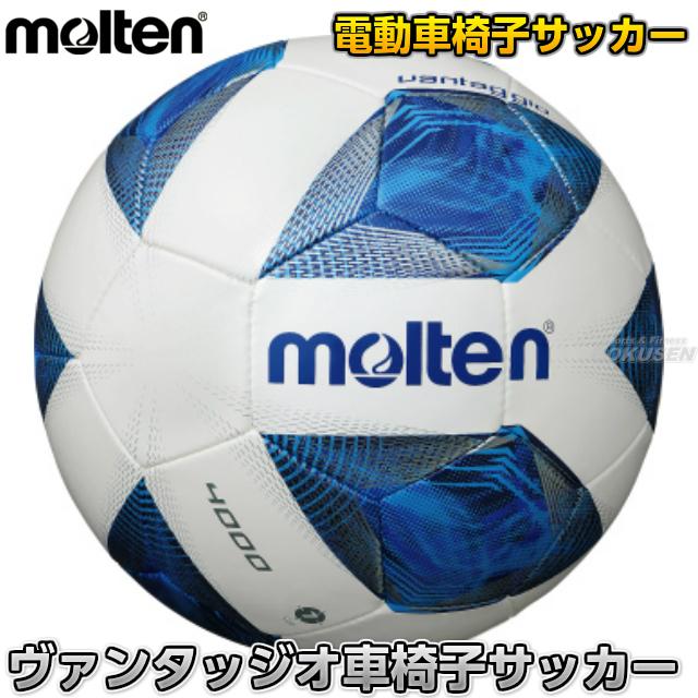 モルテン・molten 電動車椅子サッカー協会唯一の公式試合球 ヴァンタッジオ車椅子サッカー F7A4000