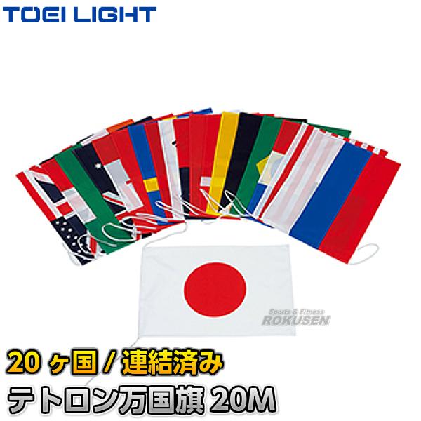 TOEI LIGHT・トーエイライト テトロン万国旗20M 20ヶ国セット 連結済み B-2502(B2502) ジスタス XYSTUS
