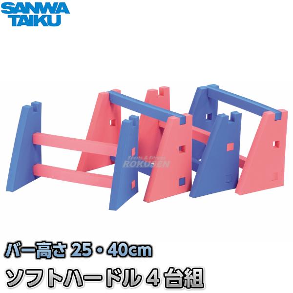 三和体育 スーパーソフトハードル 4台1組 S-9415(S9415) ミニハードル トレーニングハードル SANWA TAIKU